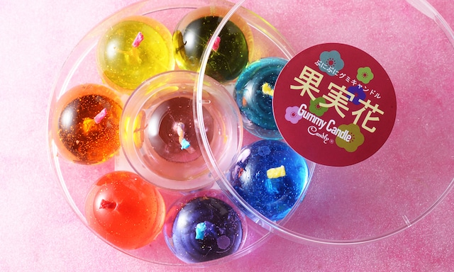 ぷにぷにグミキャンドル「果実花」8個入り