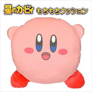 【1注文2点まで】任天堂(Nintendo) 星のカービィ もちもちクッション サイズ(約)35×35×12cm