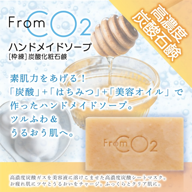 フロムCO2 ハンドメイドソープ