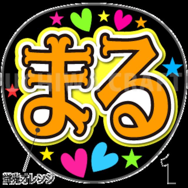 【蛍光プリントシール】【関ジャニ∞/丸山隆平】『マル』コンサートやライブに!手作り応援うちわでファンサをもらおう!!!