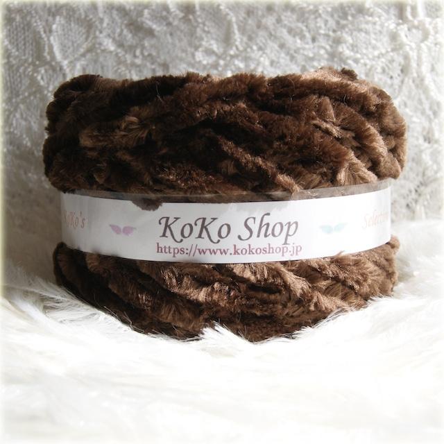 §koko's Selection§ ビッグモール チョコレート 1玉 56g以上 やわらか 編み物
