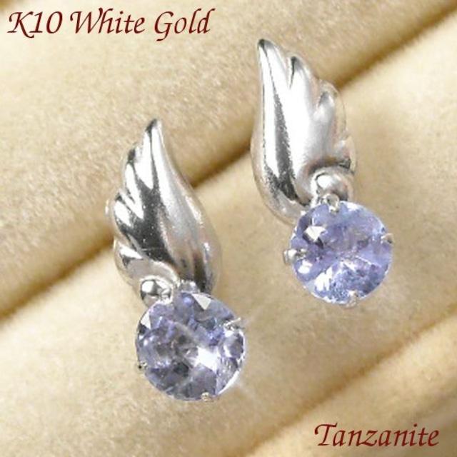 タンザナイト ピアス 天使の羽 レディース 12月誕生石 天然石 10金ホワイトゴールド