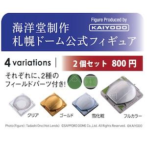 札幌ドーム公式フィギュア 2個セット【シークレット】