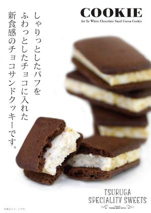 鶴雅オリジナル チョコサンドクッキー12枚入り