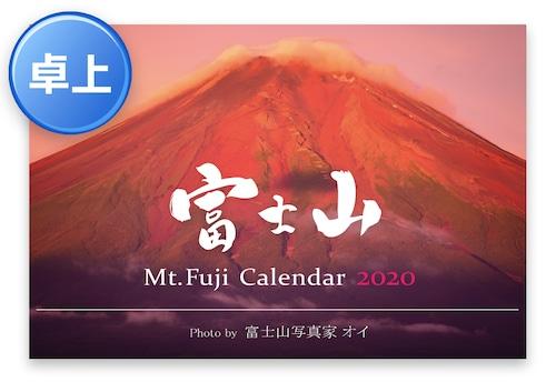 2020年版・富士山カレンダー(卓上タイプ)