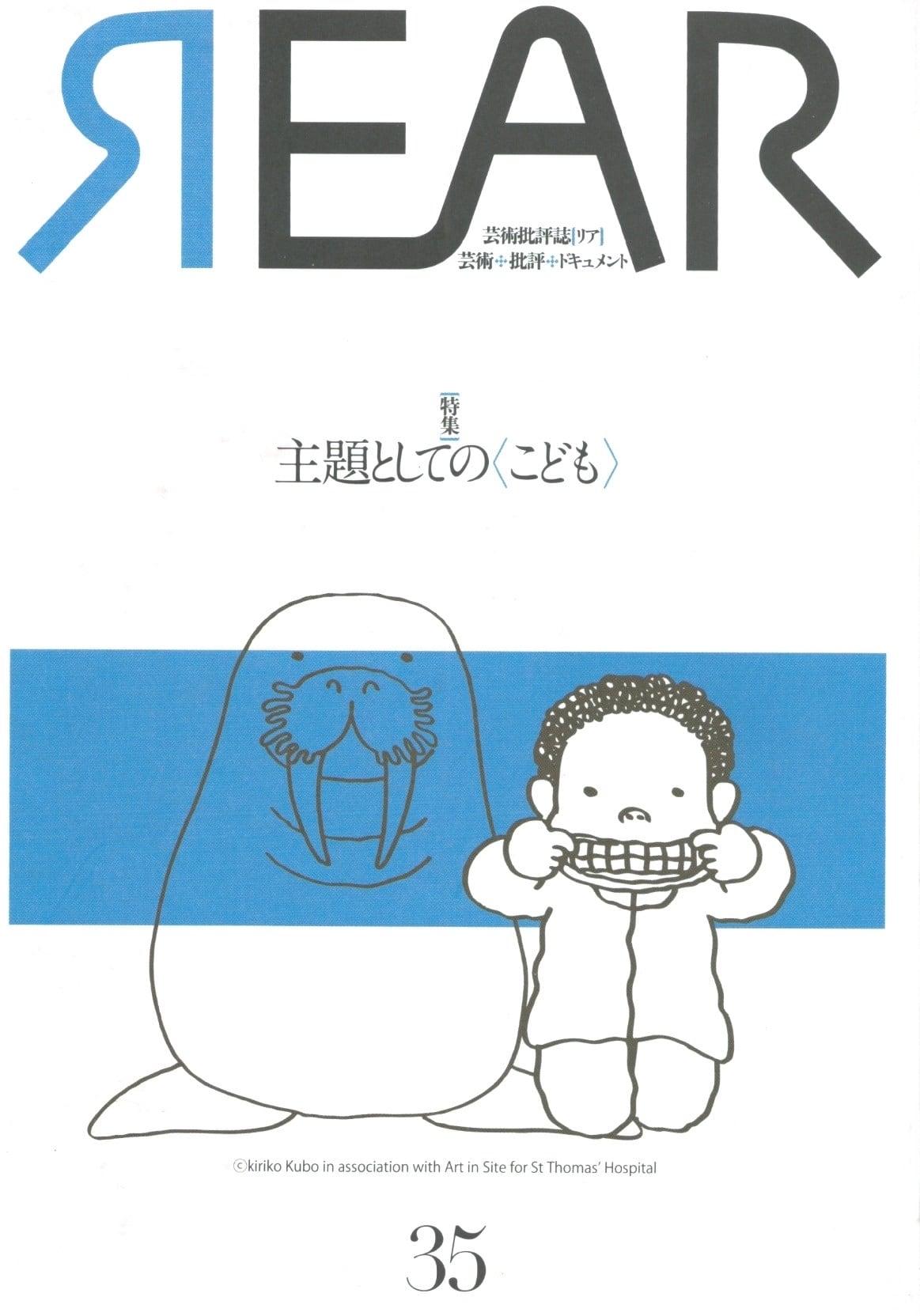 REAR no.35 主題としての〈子ども〉