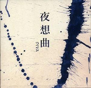 DIVA-160926 夜想曲 DIVA(工藤真菜、みやざき都/宮城道雄、吉崎克彦他/CD)