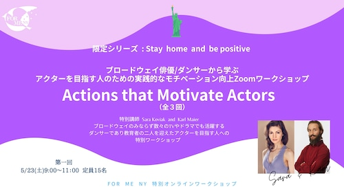 ブロードウェイ俳優/ダンサーから学ぶ!アクターを目指す人のための実践的なモチベーション向上Zoomワークショップ Actions that Motivate Actors