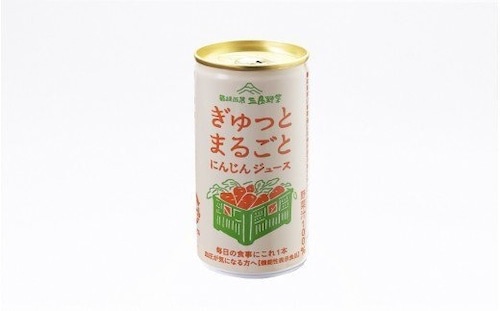 箱根西麓 三島野菜 ぎゅっとまるごとにんじんジュース(3缶セット)