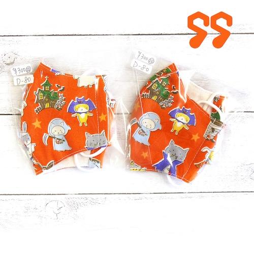 【おおやまとみこ】立体布マスク(ハロウィン猫)・ベビー~キッズサイズ/マスク