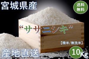 宮城県産【ササニシキ】精米 乾式無洗米 10Kg/袋【送料無料】