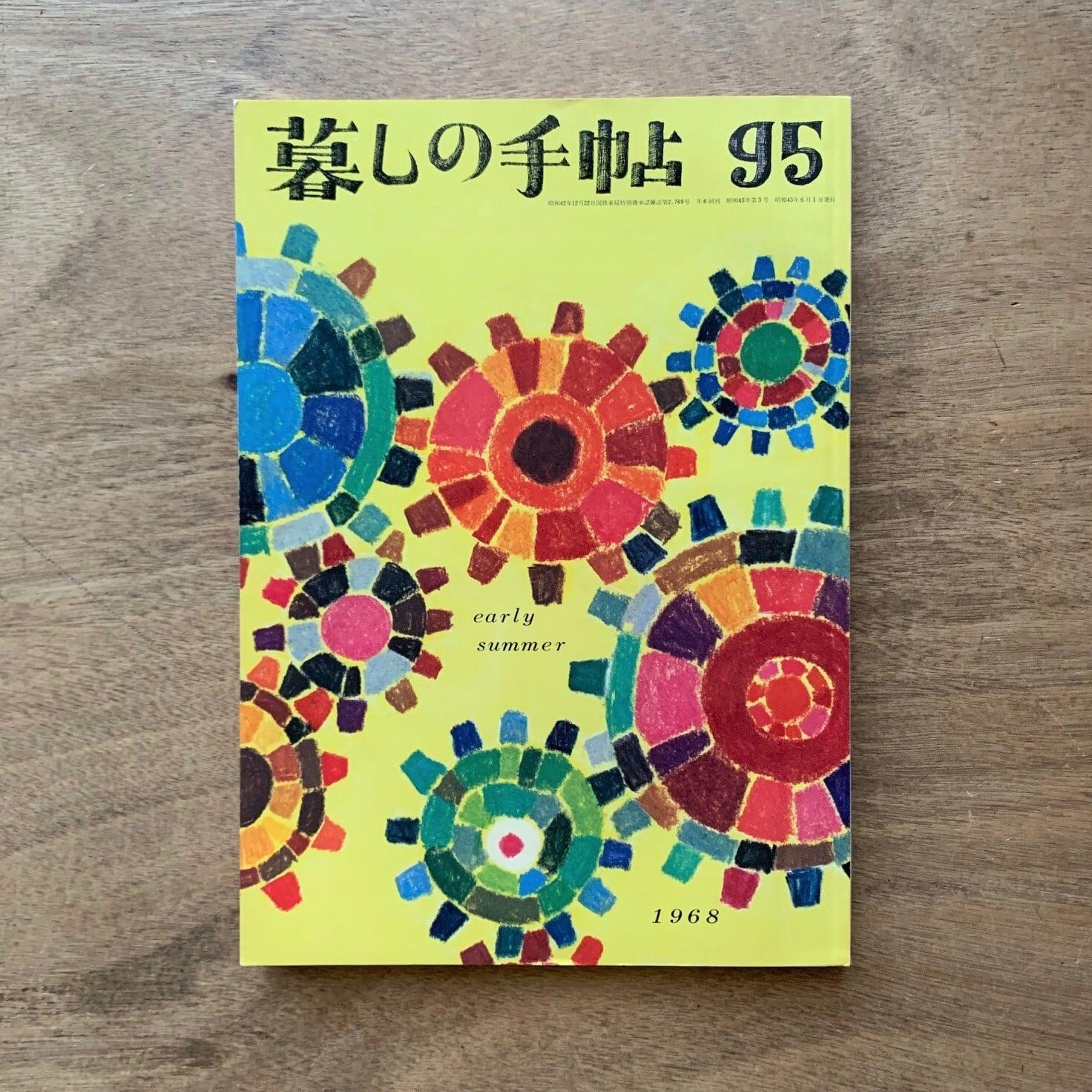 暮しの手帖  /  第一世紀95号  /  暮しの手帖社