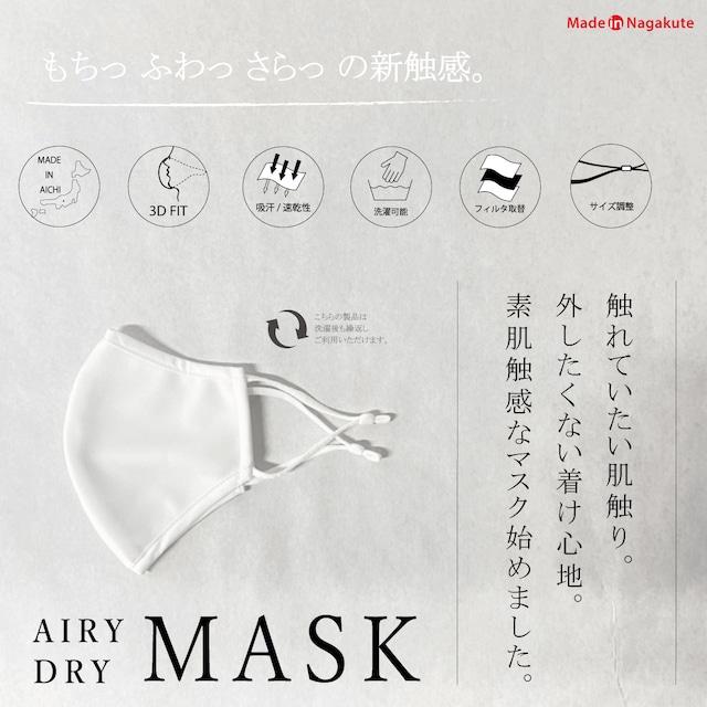 AIRY DRY MASK / WHITE / テープタイプ高機能フィルター15枚付