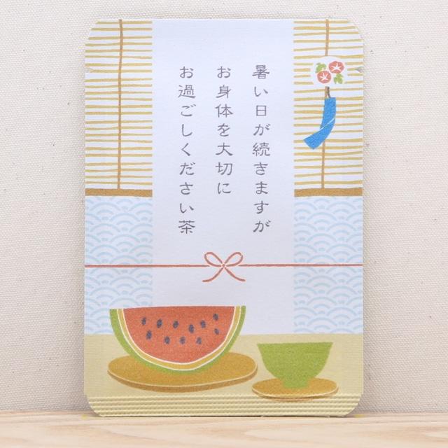 暑い日が続きますがお身体を大切にお過ごしください茶 ごあいさつ茶 玉露ティーバッグ1包入り