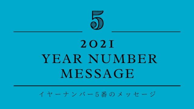 【2021年】5番のイヤーナンバーメッセージ