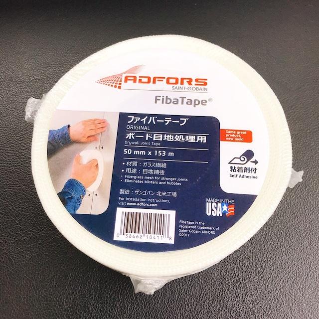 13-7145 ファイバーテープ糊付 50㎜×153m