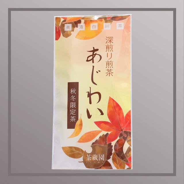 【数量限定】深煎り煎茶 あじわい 90g