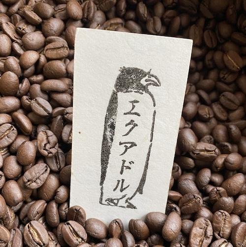 エクアドルコーヒー:ナッツのような香ばしさとコクが特徴(100g)【オーガニック】