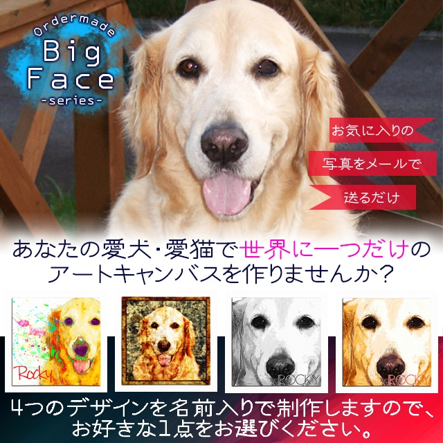 【Big Face series】オーダーメイド Lサイズ 愛犬・愛猫でオリジナルのアートキャンバスを名入れで制作します。
