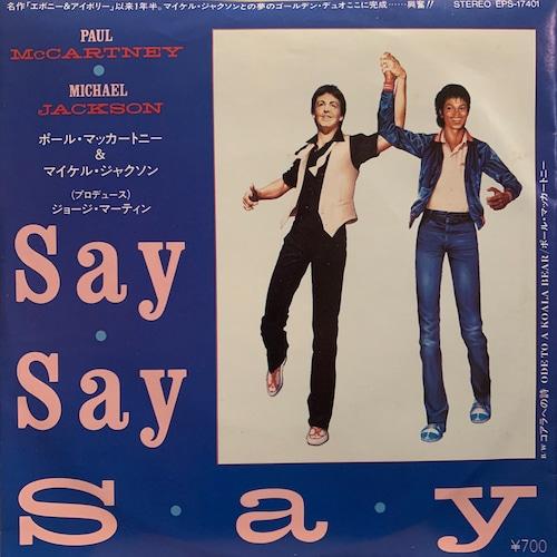 ポールマッカートニー &マイケルジャクソン - Say Say Say