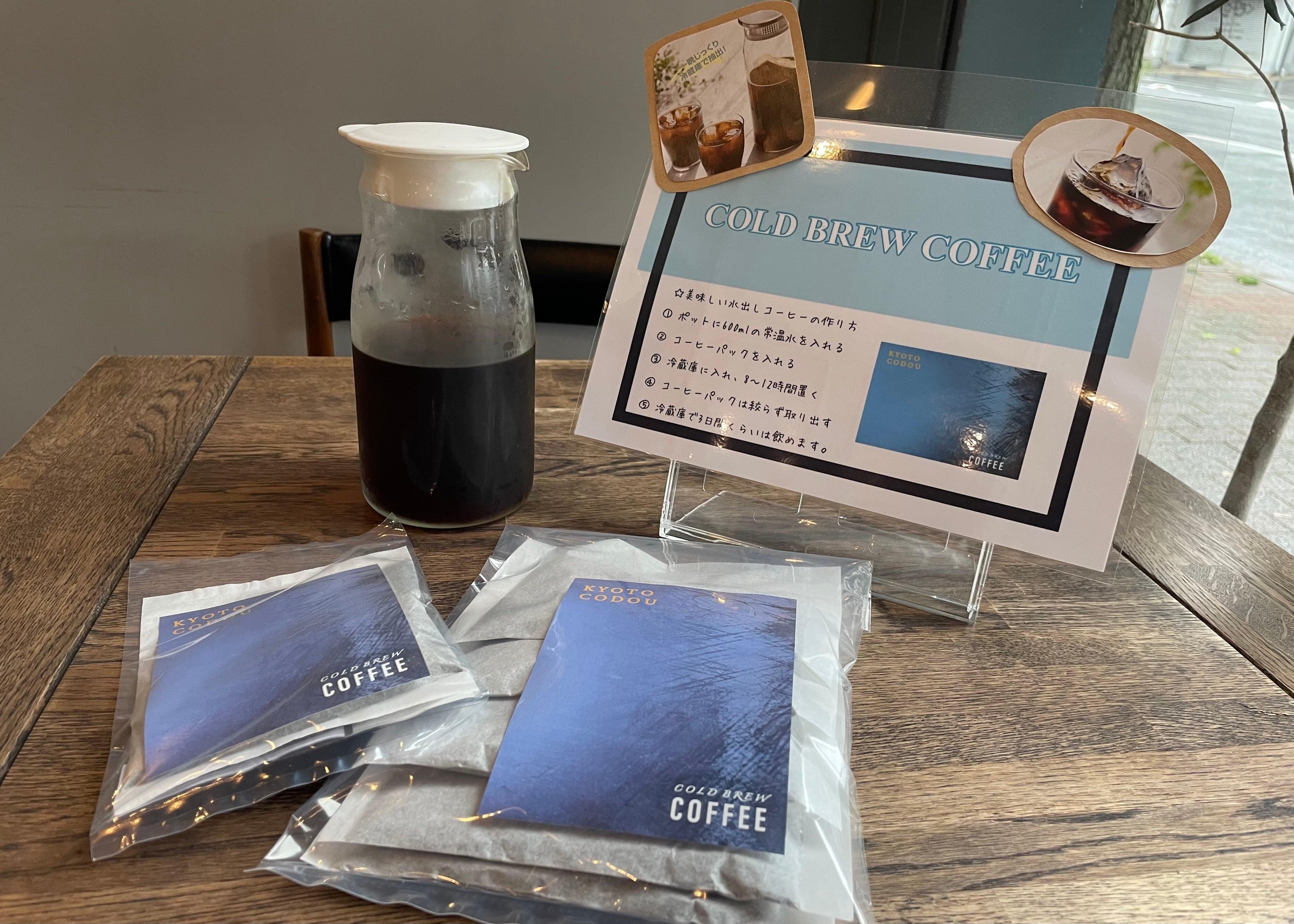 【水出しコーヒー用】イルガチェフェ セラム G1 (N)  5パック