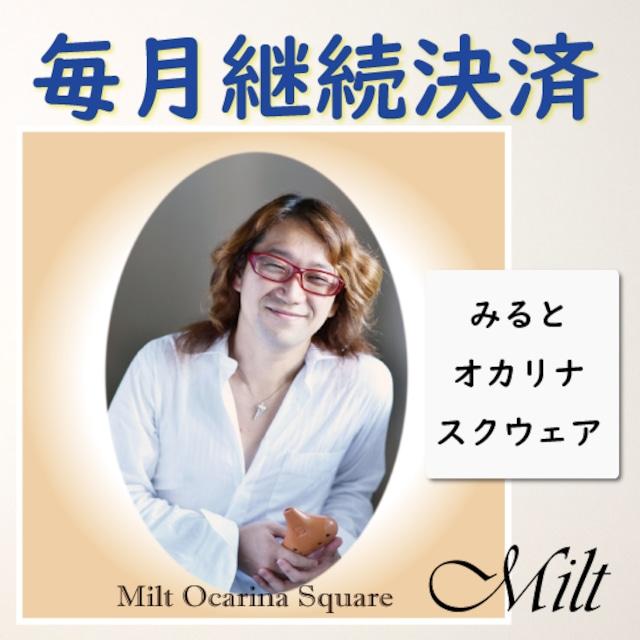 【継続決済】みると・オカリナ・サロン会費