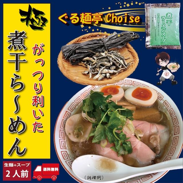 煮干ラーメン  青森ご当地ラーメン 常温保存 生麺 2食(スープ付き) 送料無料 ぐる麺亭choice