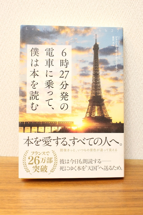 『6時27分発の電車に乗って、僕は本を読む』ジャン=ポール・ディディエローラン (単行本)