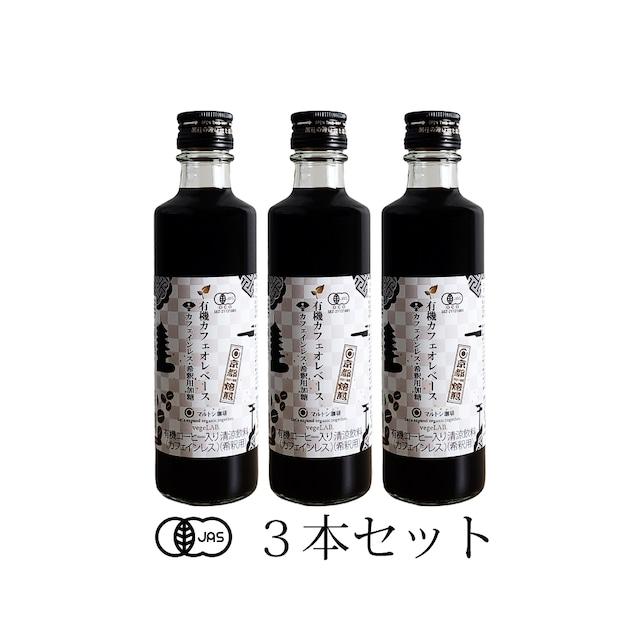 有機珈琲カフェオレベース(カフェインレス)希釈用加糖タイプ (3本)