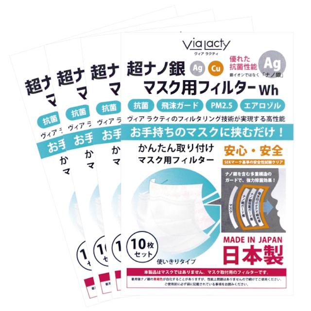 超ナノ銀マスク用フィルター(10枚入り)×4セット