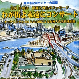 オーケストラと200人の合唱による  阪神大震災鎮魂組曲