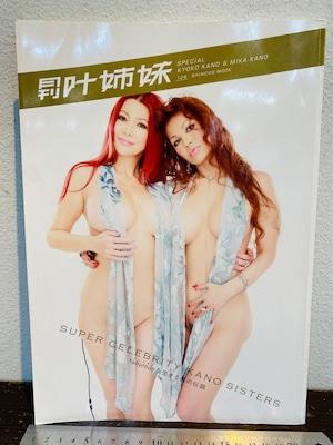 月刊 叶姉妹 SPECIAL CEOEBRITY KANO SISTERS