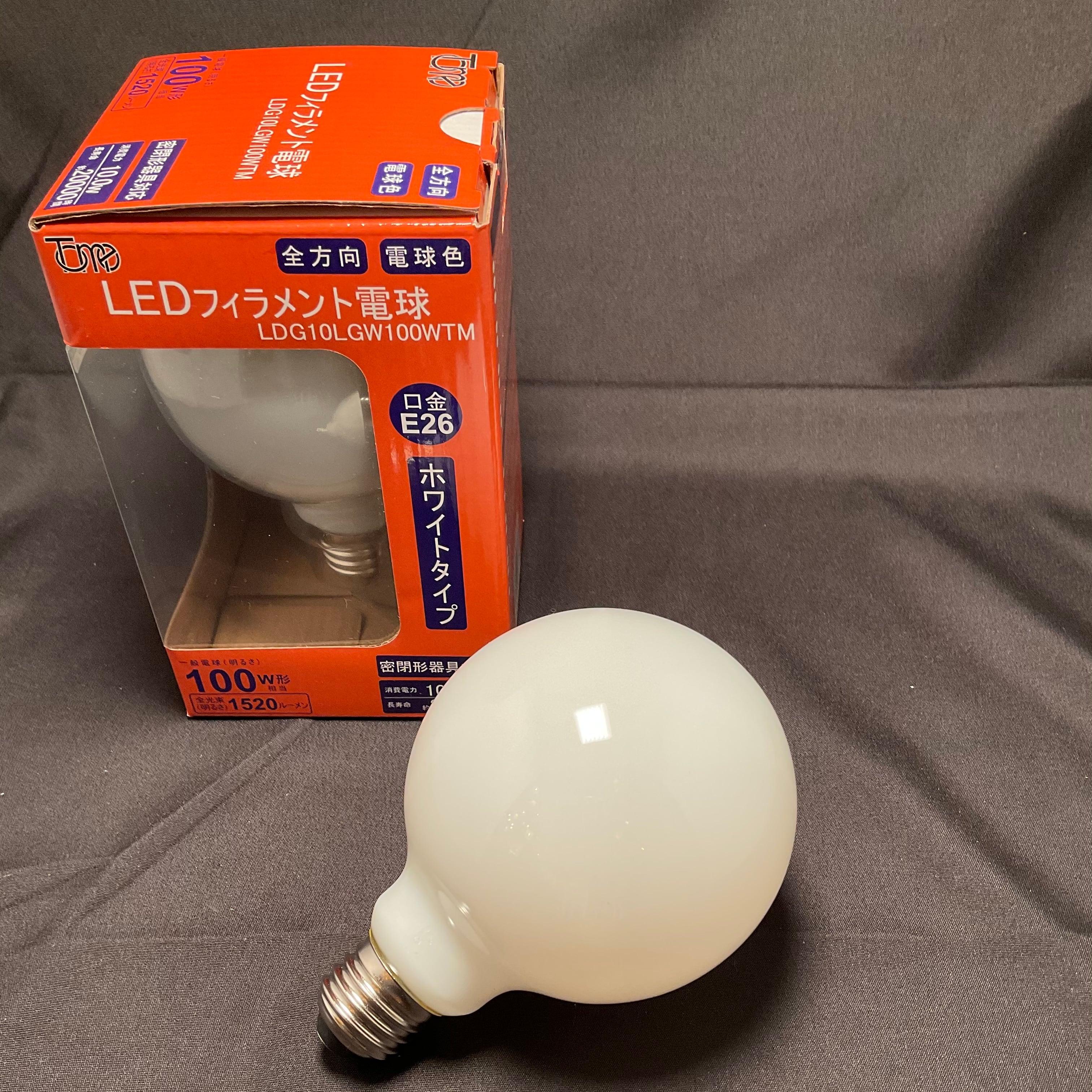E26 100W相当 ボール球・フィラメント型 ホワイトタイプ(LED電球)