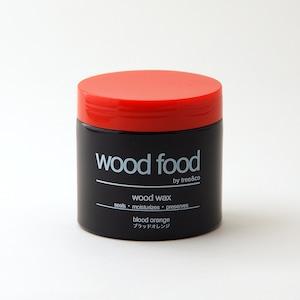 蜜蝋ワックス wood food ブラッドオレンジ