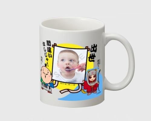 家康くん&直虎ちゃん出世マグカップ(写真入り)