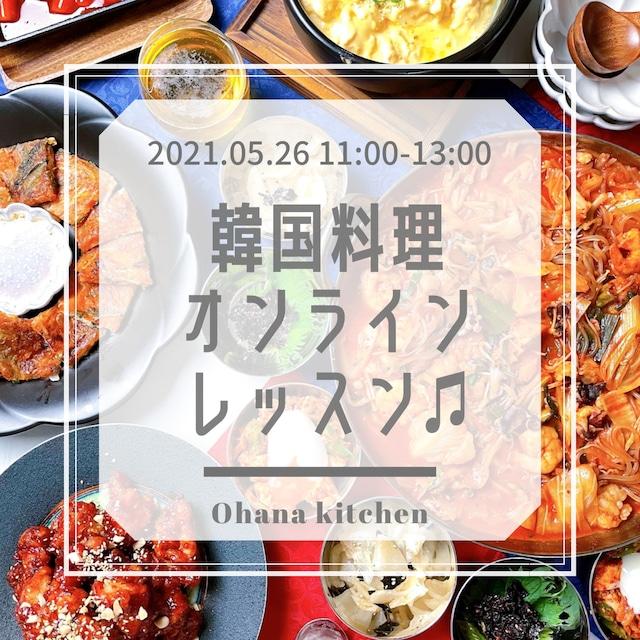 2021.05.26 韓国料理オンラインレッスン購入ページ