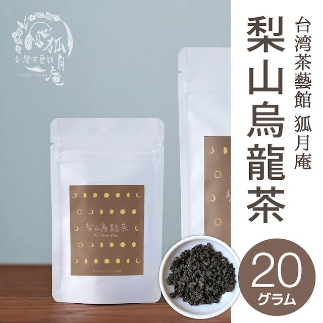 梨山烏龍茶/茶葉・20g