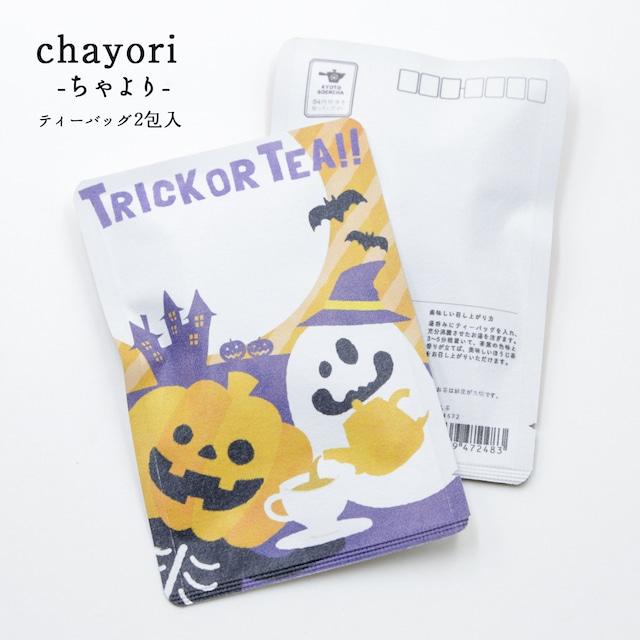 ハロウィンかぼちゃおばけ|chayori(ちゃより)|ほうじ茶ティーバッグ2包入|お茶入りポストカード