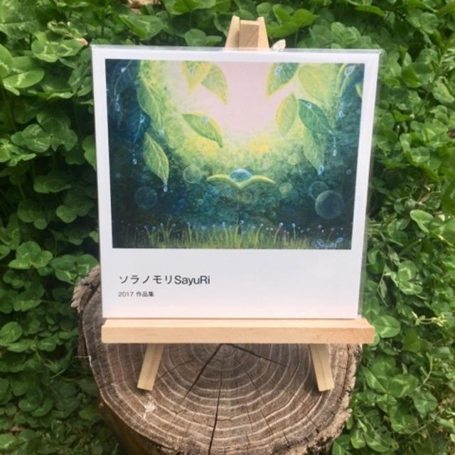 ソラノモリSayuRI Mini 画集 シリーズ  2017 2018 2019