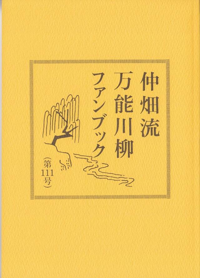 万能川柳ファンブック<第111号>