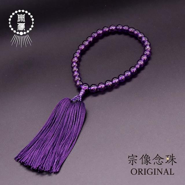 【紫水晶(アメジスト)】天然石33玉 │  共仕立 │  正絹切房 │ 女性用略式念珠〔自社工房製作数珠〕