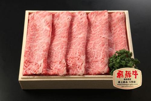 飛騨牛A5・ロース(しゃぶしゃぶ、焼肉、すき焼き)