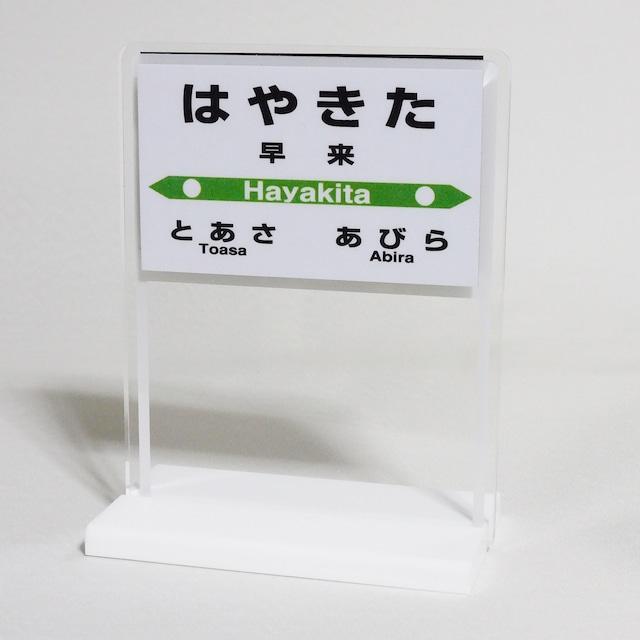 駅プレマグネット&スタンドセット【室蘭本線(早来)】