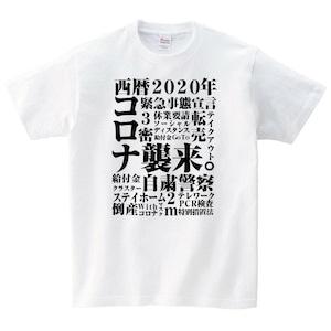 コロナ Tシャツ メンズ レディース 半袖 ウイルス ゆったり おしゃれ トップス 白 30代 40代 ペアルック プレゼント 大きいサイズ 綿100% 160 S M L XL