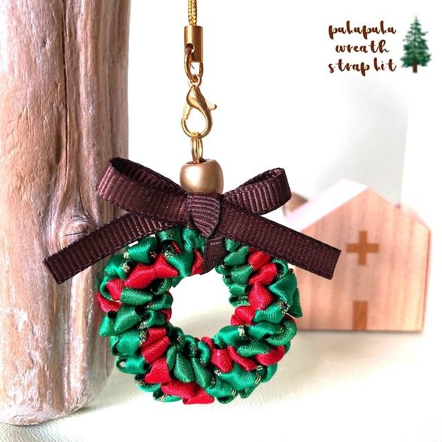 【キット】ぷくぷくリースストラップ手作りキット☆リボンで作る小さなクリスマスリース☆