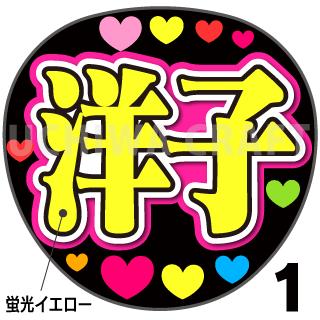 【蛍光プリントシール】【演歌/長山洋子】『洋子』コンサートやライブに!手作り応援うちわでファンサをもらおう!!!