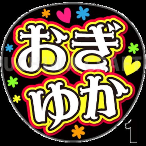 【プリントシール】【NGT48/1期生/荻野由佳】『おぎゆか』コンサートや劇場公演に!手作り応援うちわで推しメンからファンサをもらおう!!