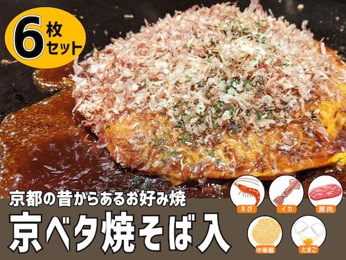 京ベタ焼そば入(6枚)