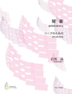 I0603 琴華(ハープ/石黒晶/楽譜)