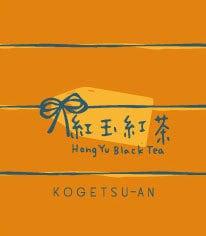 紅玉紅茶/ティーバッグ 15包